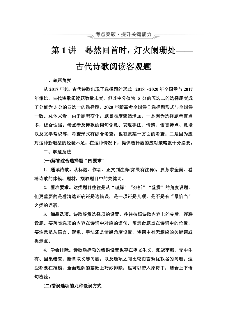 第3部分 专题2 第1讲 蓦然回首时,灯火阑珊处——古代诗歌阅读客观题 教师用书-2021高考语文全面系统总复习