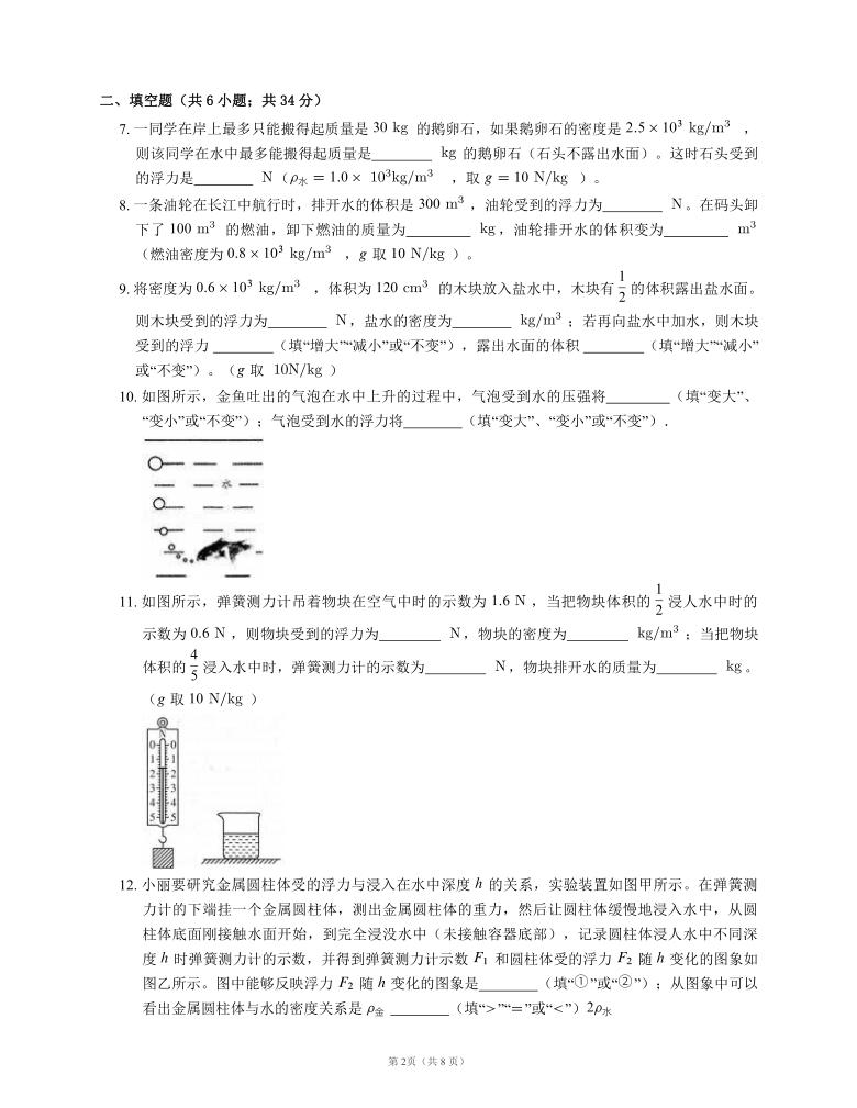 人教版物理八下同步检测附答案10.2 阿基米德原理(含答案)