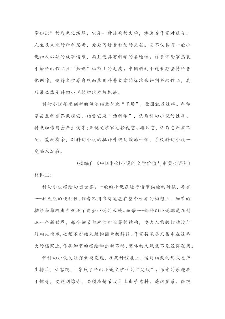河北省唐山市2021届高三二模语文试题word答案