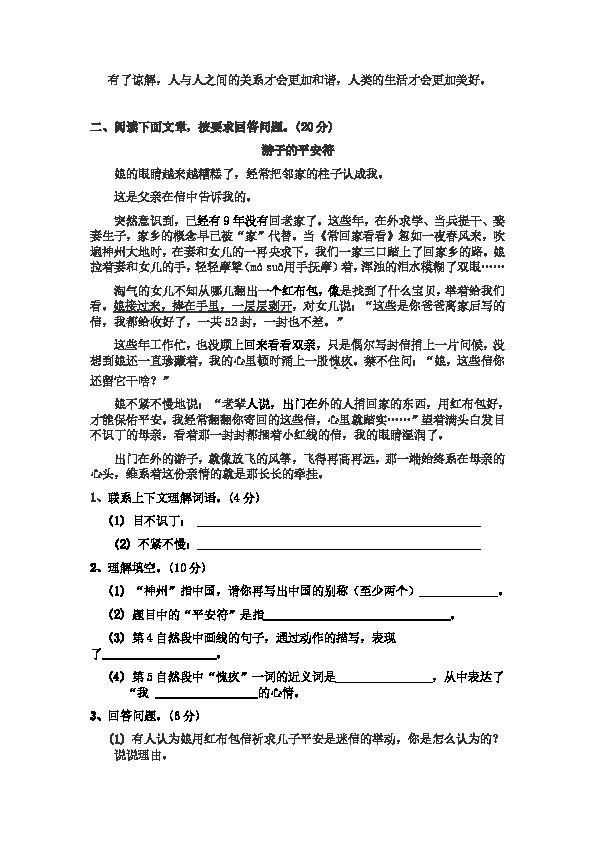 2014年小升初语文模拟试卷及答案