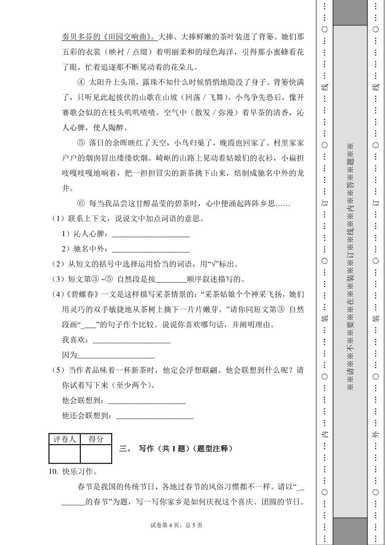 部编版六年级下册语文试题 期中测试卷A卷(含答案)