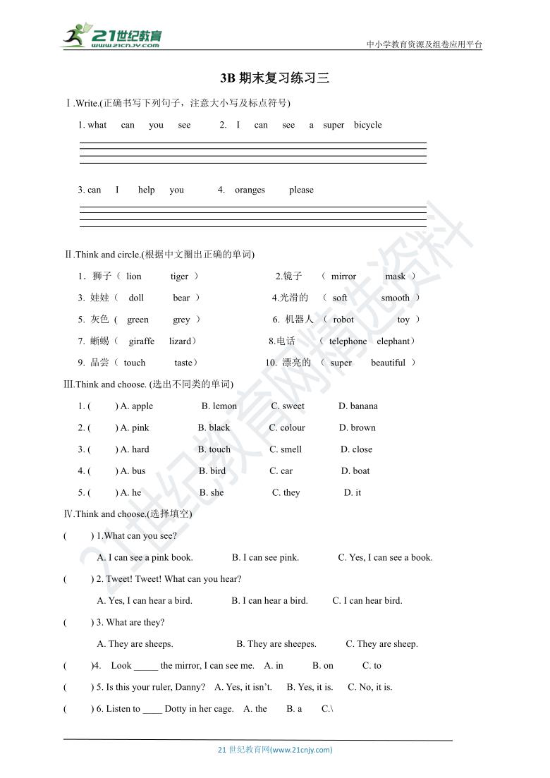 牛津上海本地版 三年级下册 英语 期末复习练习三(含答案)