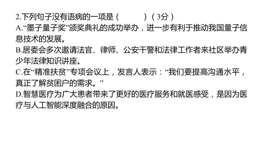 统编版语文九年级上册期末测试卷  习题课件(共53张ppt)