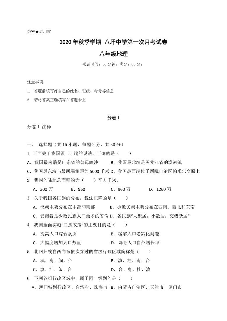 广西南丹县八圩瑶族乡初级中学2020-2021学年第一学期八年级地理第一次月考试题(word版,含答案)