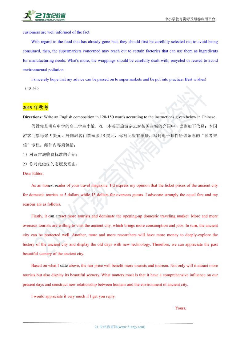 2000_2021年上海高考英语真题汇编—作文(含答案)