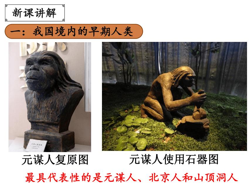 统编版七年级历史上册第1课 中国境内早期人类的代表—北京人(41张ppt)