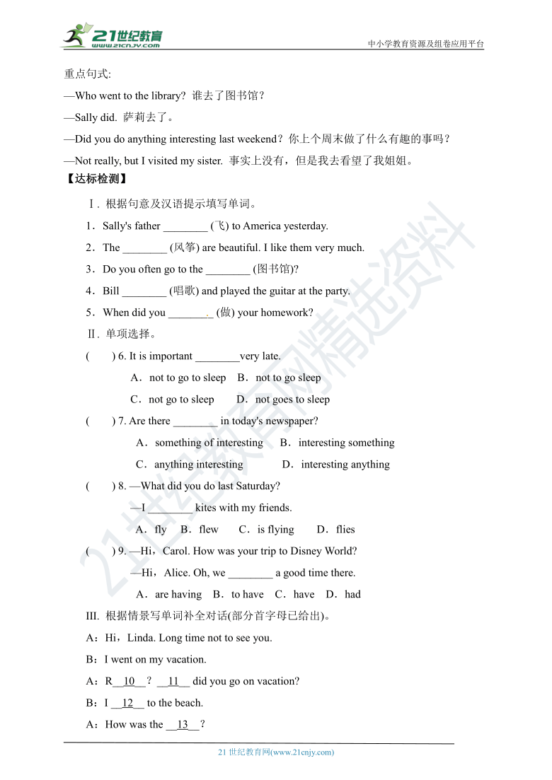 Unit 12 What did you do last weekendSection B1 (1a-1e) 同步优学案(含答案)