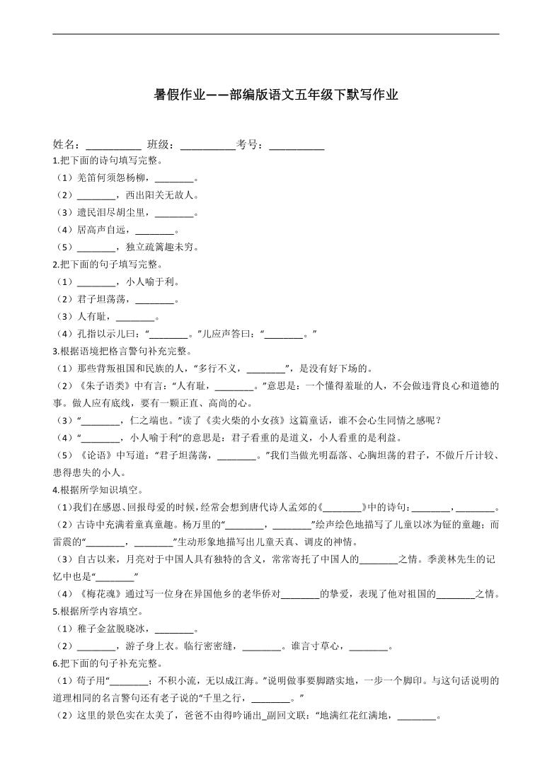部编版语文五年级下册暑假作业——默写(含答案)