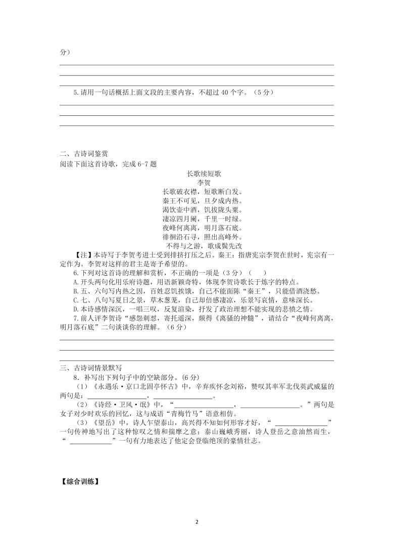 2022届高三语文课时作业本(第271练)(含答案)