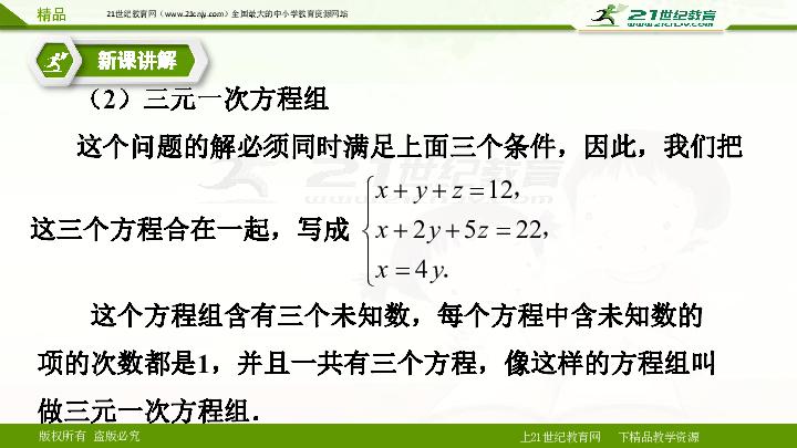 8.4三元一次方程组的解法 (课件)