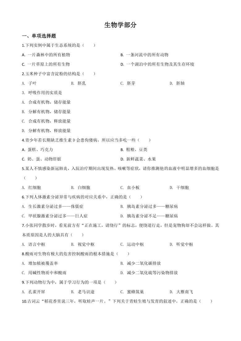 甘肃省定西市2020年八年级中考生物试题(word版 无答案)