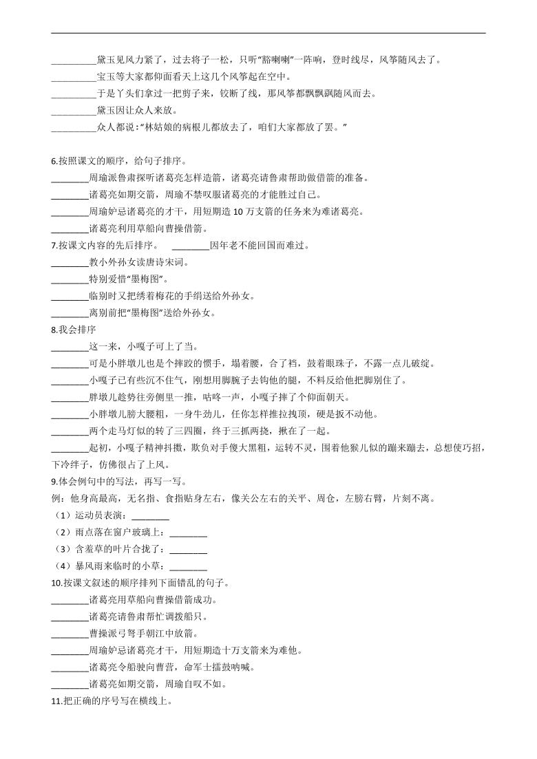 部编版语文五年级下册暑假作业——排序(含答案)