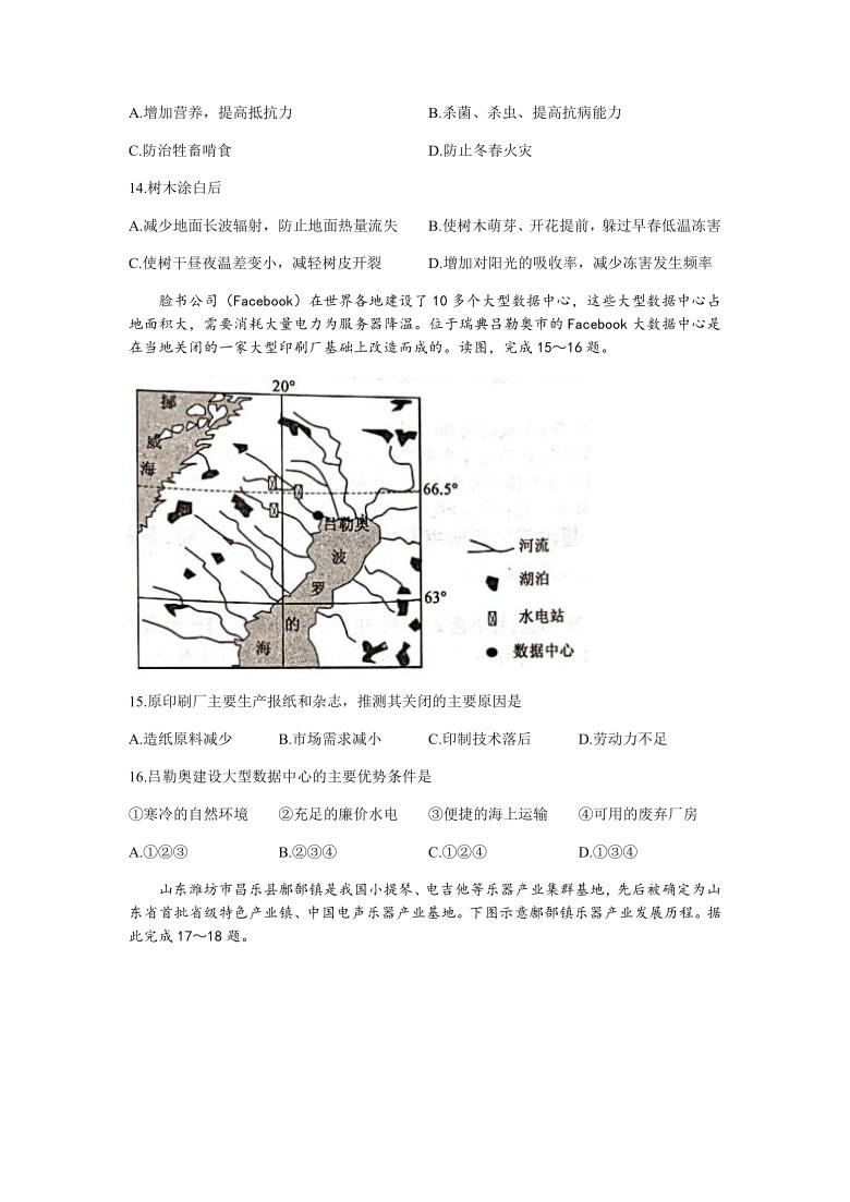 甘肃省酒泉市2020-2021学年高一下学期期末考试地理试题 (Word版含答案)