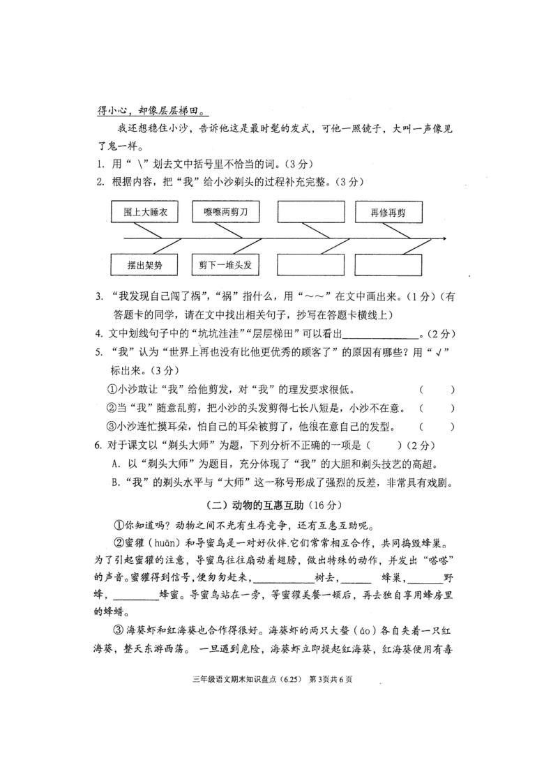 浙江省温州市龙湾区2020-2021学年第二学期三年级语文期末试题 (扫描版,无答案)