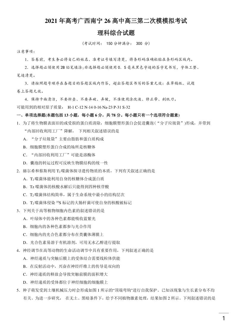 广西南宁第26高中2021届高三下学期5月第二次模拟考试理综试题 Word版含答案