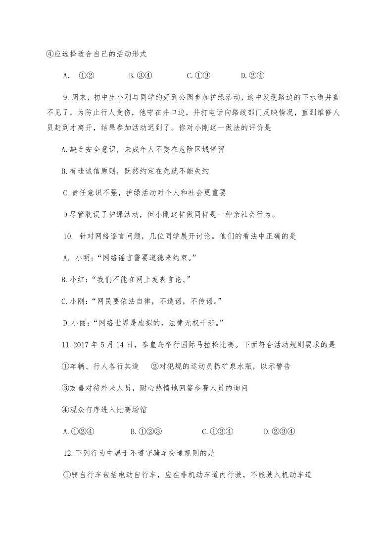 广西南丹县八圩瑶族乡初级中学2020-2021学年第一学期八年级道德与法治第一次月考试题(word版,无答案)