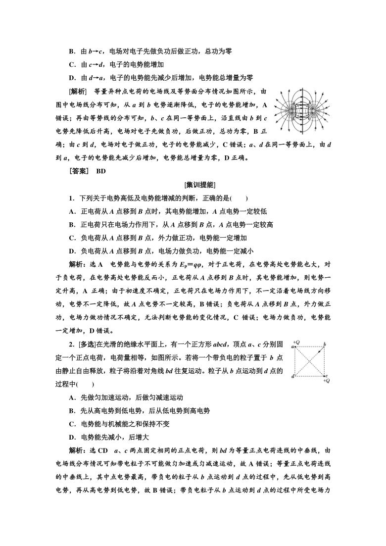 (新教材)2020-2021学年高中物理粤教版必修第三册导学案  1.习题课一 电场能的性质 Word版含答案