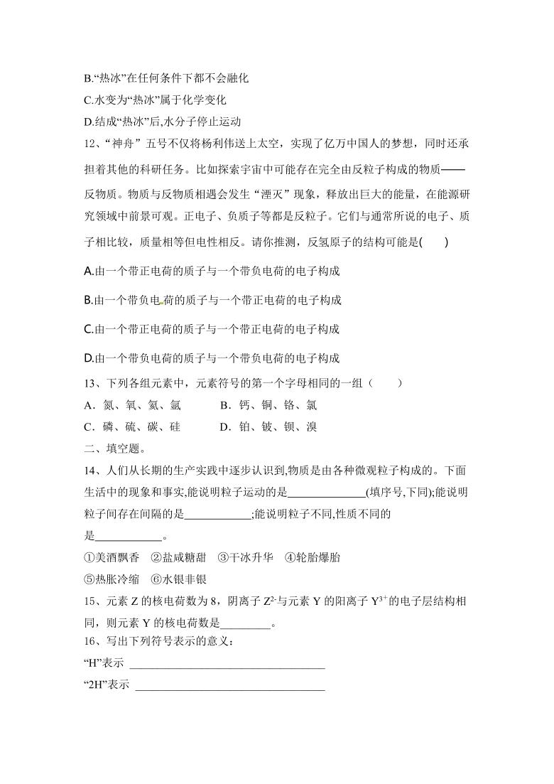 第三单元物质构成的奥秘(附答案)-2021-2022学年九年级化学人教版上册(word版)