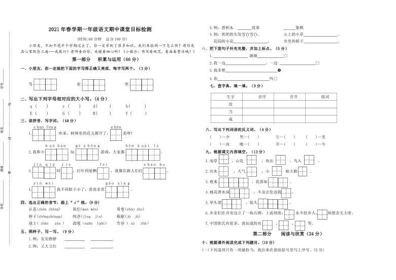 (真题)2021年春学期江苏盐城名小一年级语文期中联考试卷(有答案)