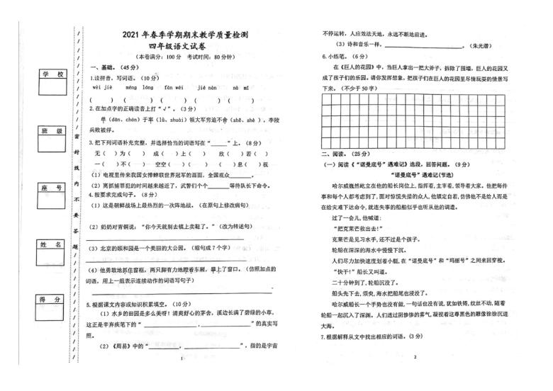 广东省惠州市博罗县2020-2021学年第二学期三年级语文期末试题(图片版,无答案)