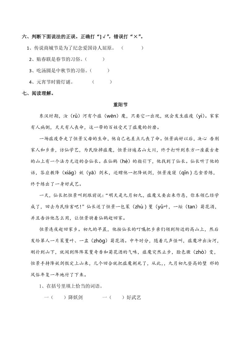 识字 2《传统节日》  同步练习(含答案)