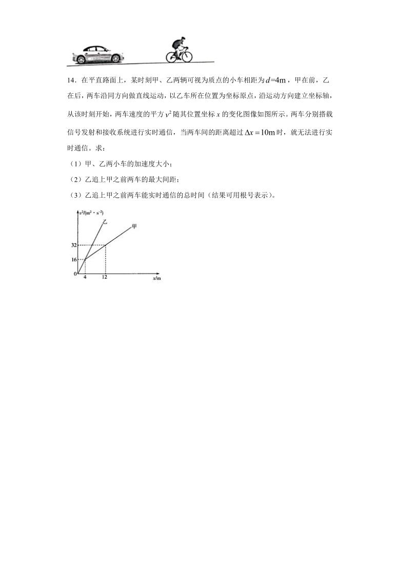 高考物理专题复习追及及相遇问题专项练习word版含答案