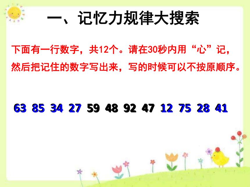 寻找你的记忆规律 课件(25ppt)