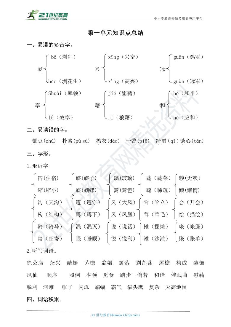 统编四年级下册语文第一单元知识点总结