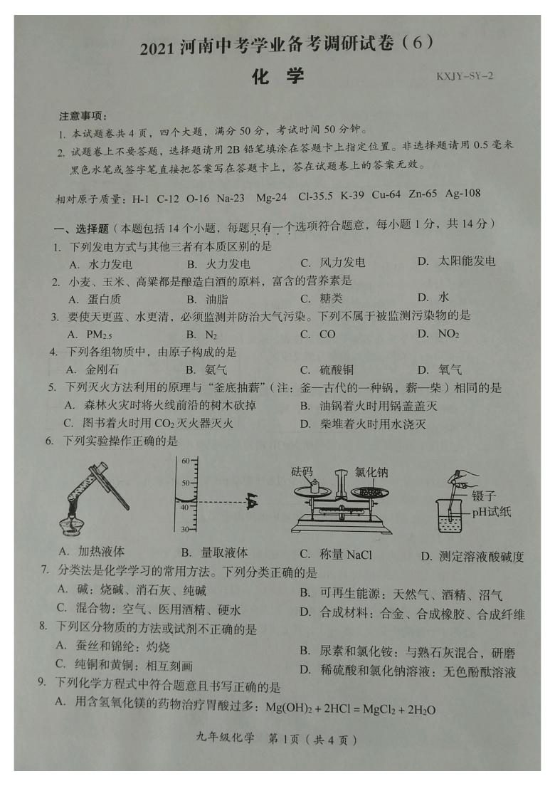 2021年河南中考学业备考九年级化学调研卷(六)(pdf版含答案)