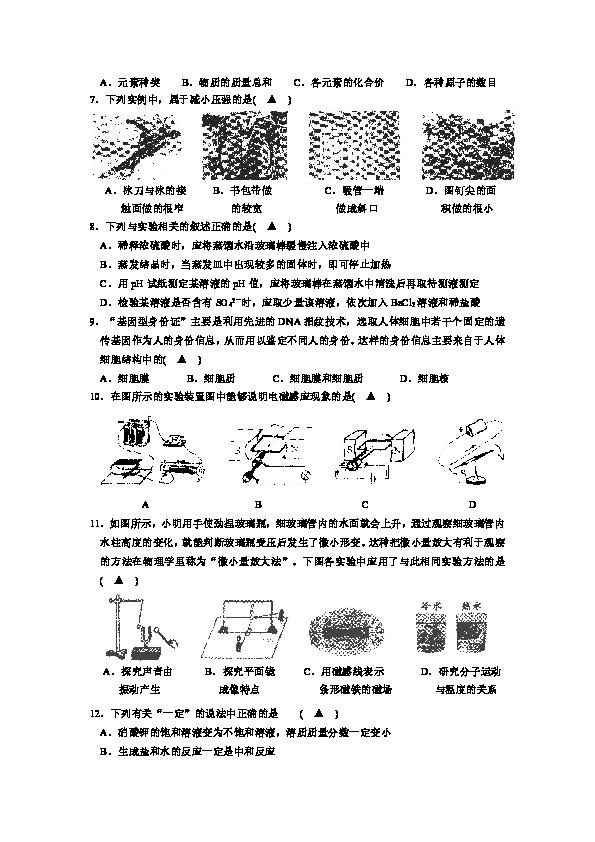 宁波市初三科学十校联考试题及答案(2011.5)