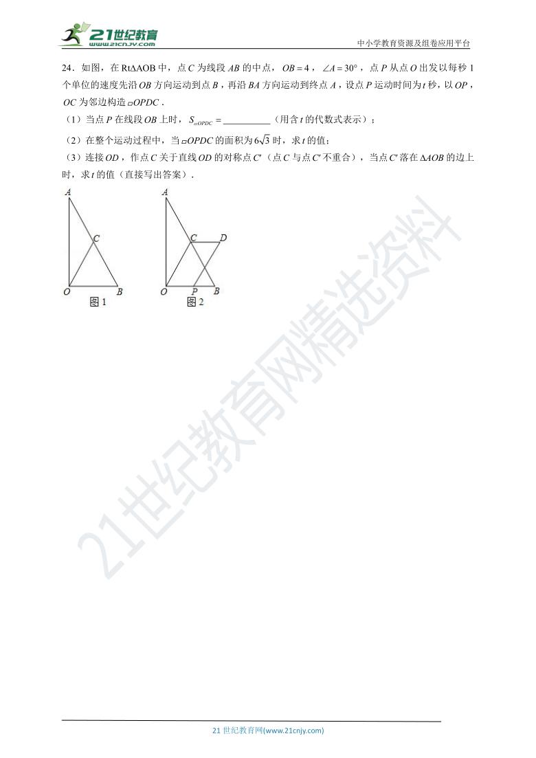 浙教版2020-2021学年度下学期八年级数学期中测试题(11)(含答案)