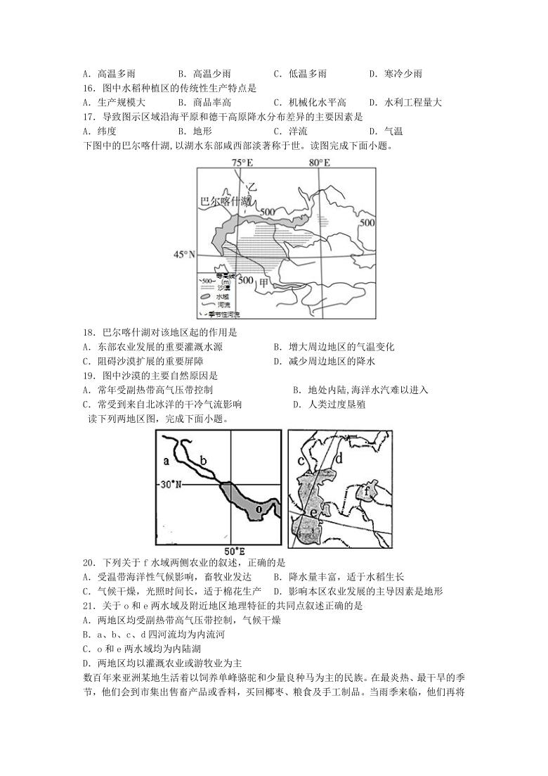 四川省江油重点中学2020-2021学年高二下学期期中考试地理试卷(word版含答案)