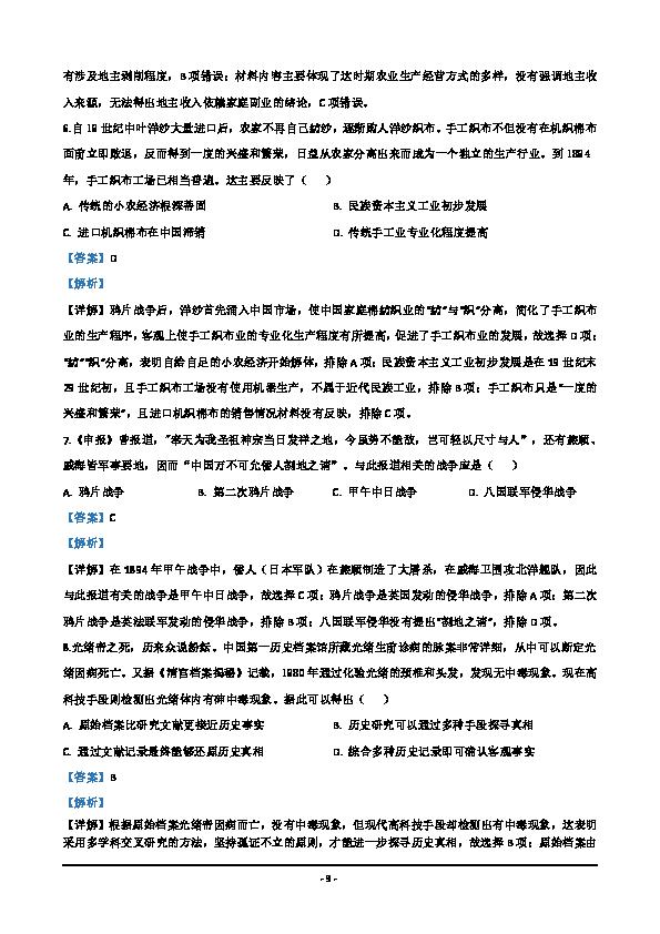 2020年高考真题——历史(江苏卷) Word版含解析
