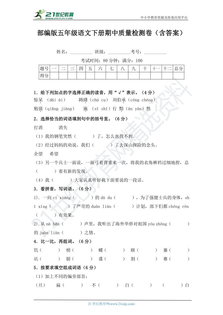 部编版五年级语文下册期中质量检测卷(含答案)