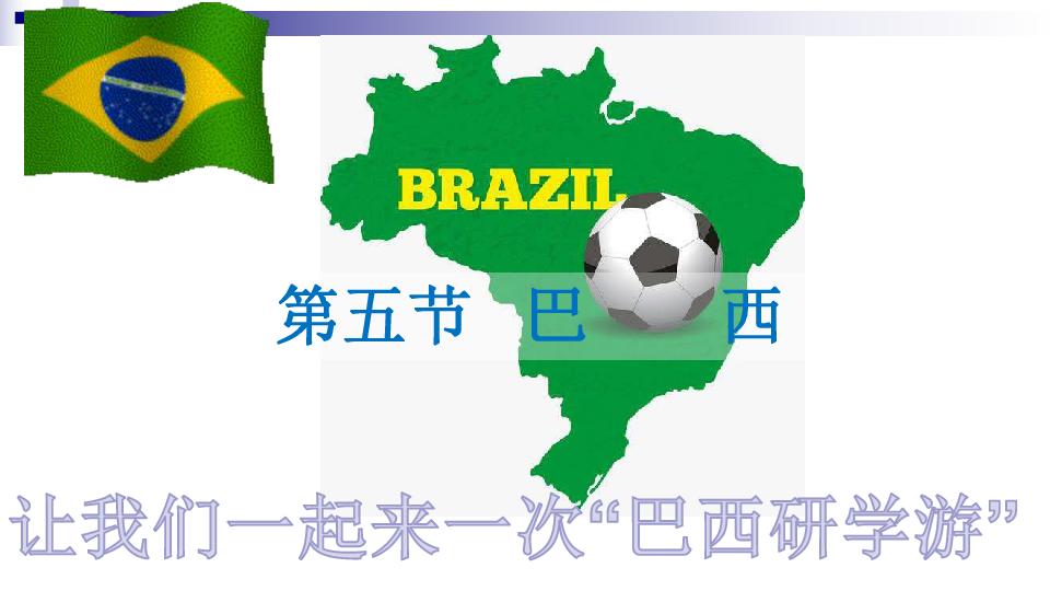 商务星球版七年级下册地理:8.5巴西  课件(共33张PPT)