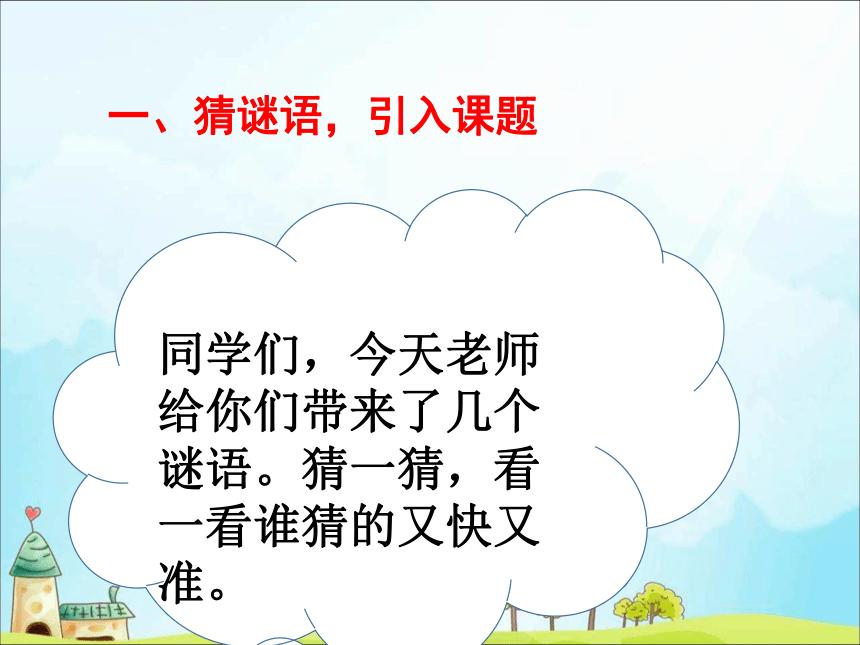 11.四通八达的交通 课件(29  张ppt)
