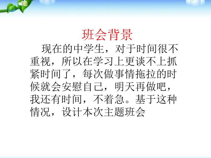 珍惜时间-勤奋学习主题班会 课件(19ppt)