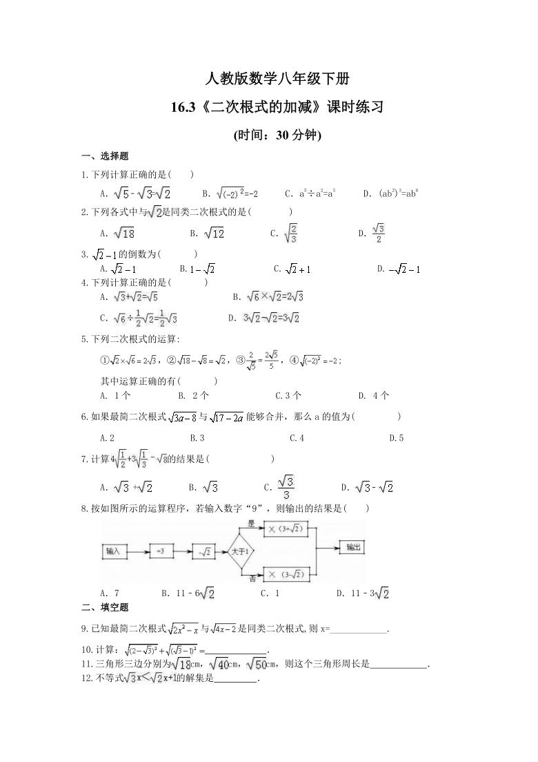 2020--2021学年人教版数学八年级下册16.3二次根式的加减课时练习(word版含答案)