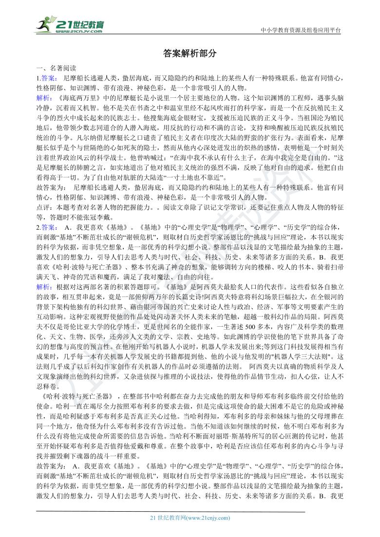 【浙江专版】七年级下学期语文期末专项复习练习五:名著阅读 试卷(含答案解析)
