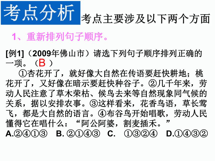 2021年中考语文二轮 语句的排序与衔接 课件(43张PPT)