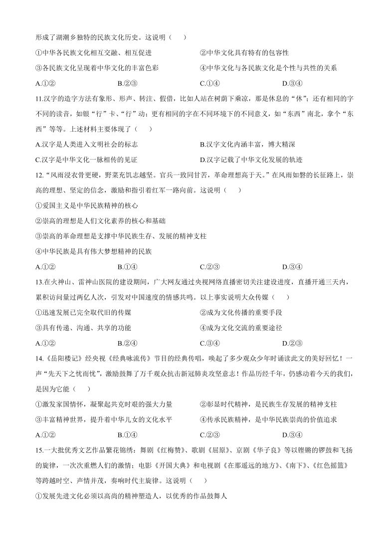 吉林省长春市农安县2019-2020学年高二下学期期末考试政治试题 Word版含答案