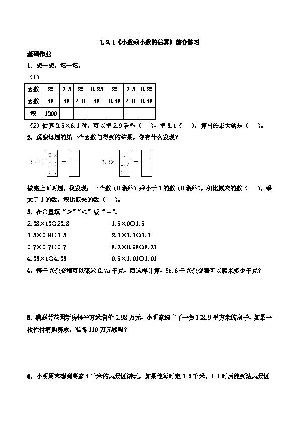 五年级数学上册试题 一课一练1.2.1《小数乘小数的估算》综合练习-西师大版(含答案)