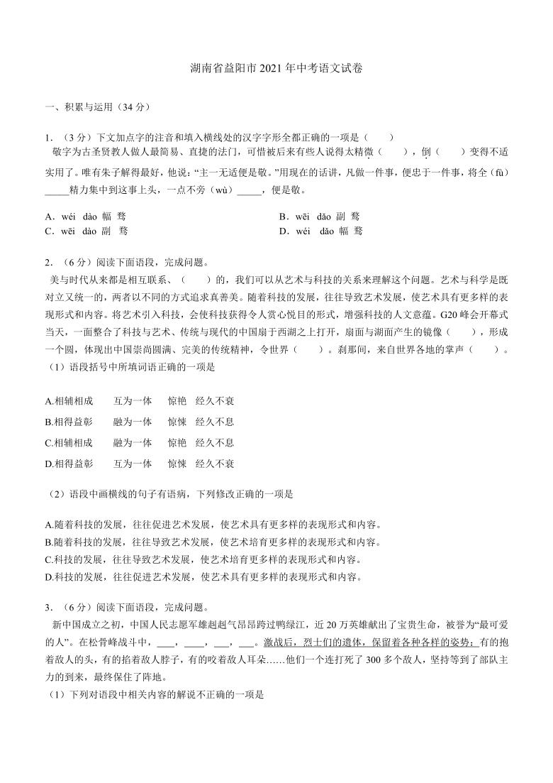 湖南省益阳市2021年中考语文试卷(解析版)