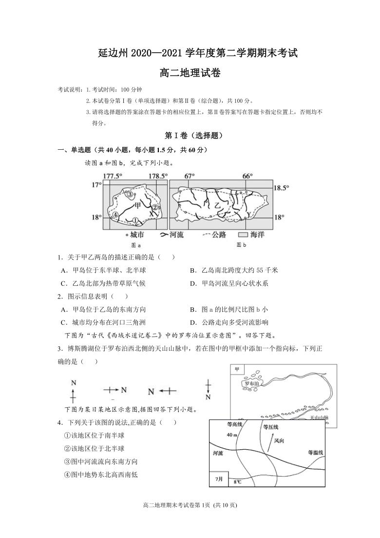 吉林省延边州2020-2021学年高二下学期期末考试地理试题 (Word版含答案)