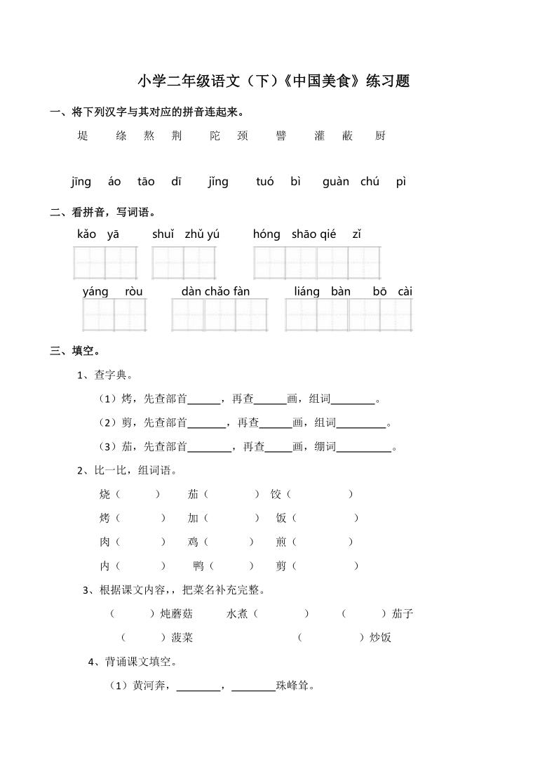 识字  4《中国美食》   同步练习(含答案)