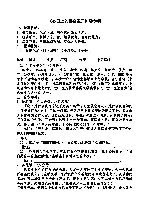语文四年级下语文A版7.27《心田上的百合花开》导学案