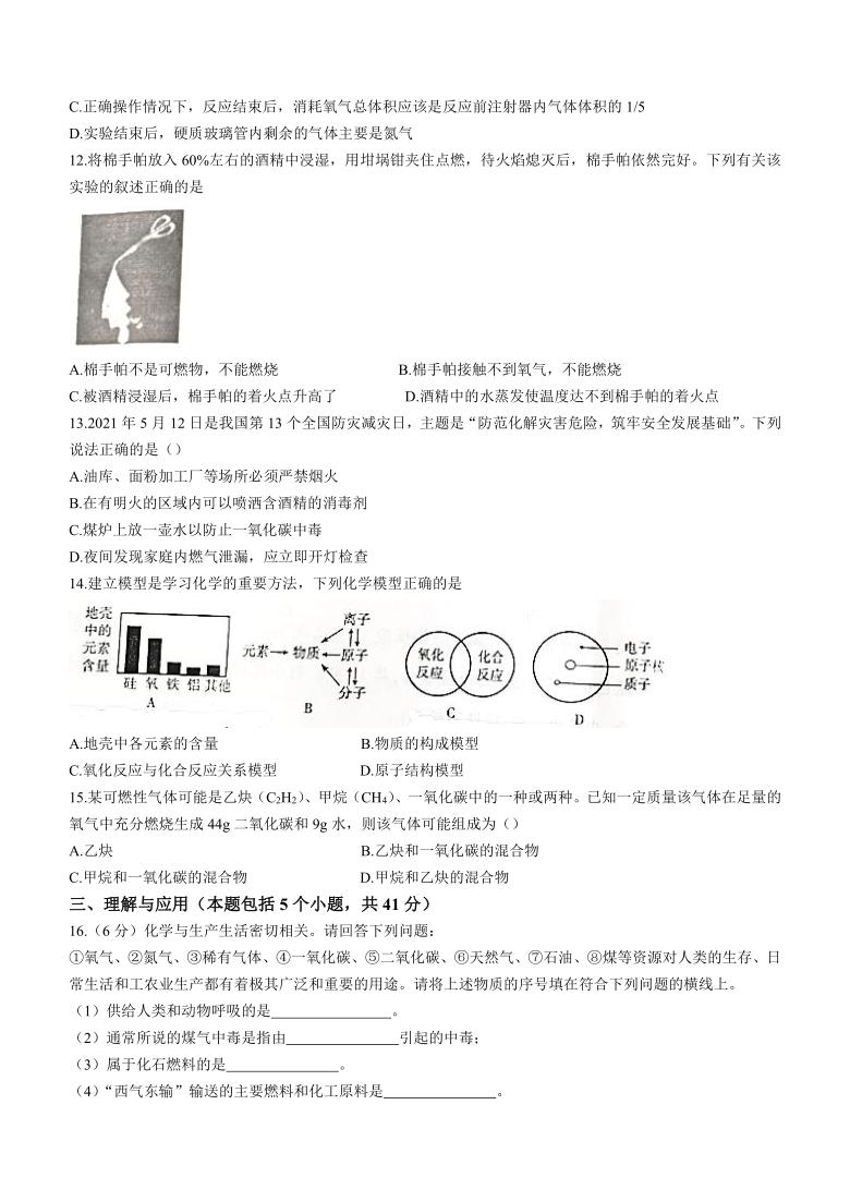 山东省烟台市莱州市2020-2021学年八年级下学期期末化学试题(word版 含答案)