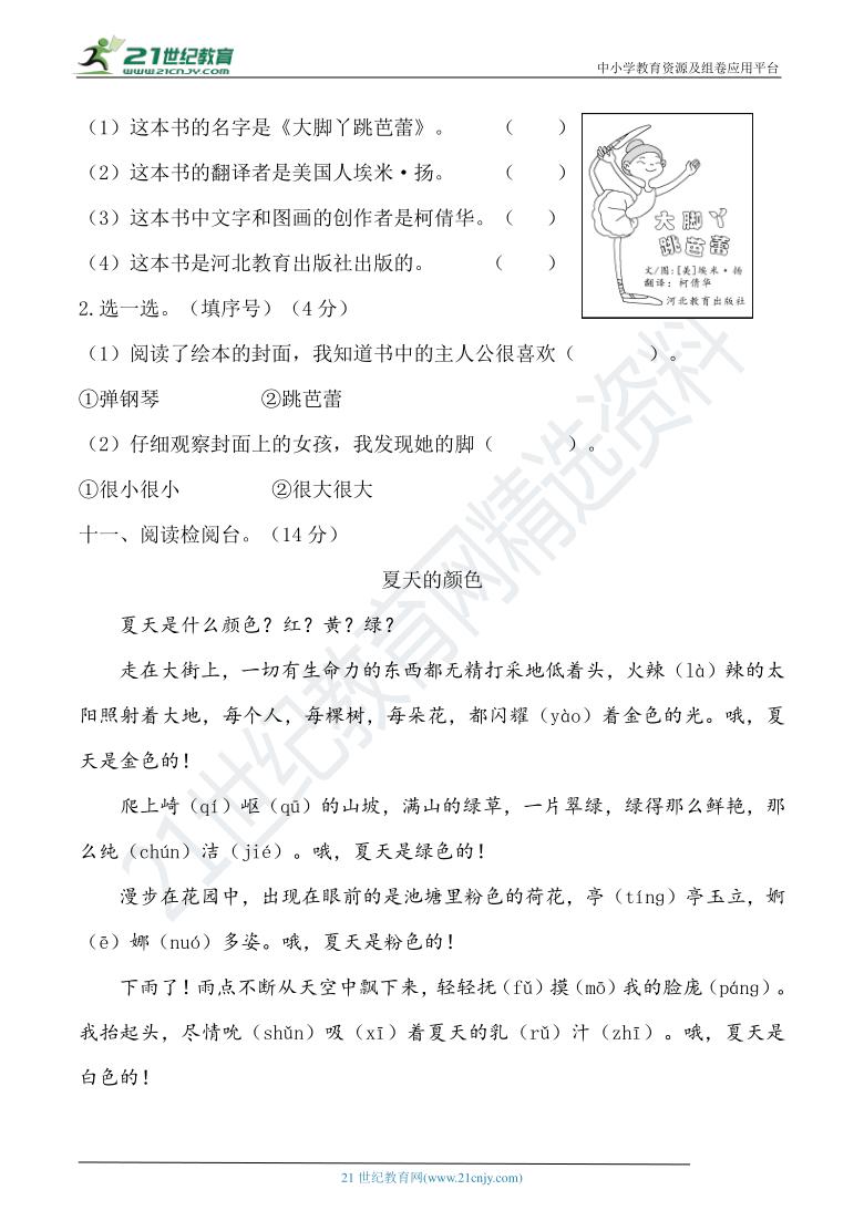 人教统编版二年级语文下册 名校精选精练 期中高分冲刺提升卷(二)(含答案)