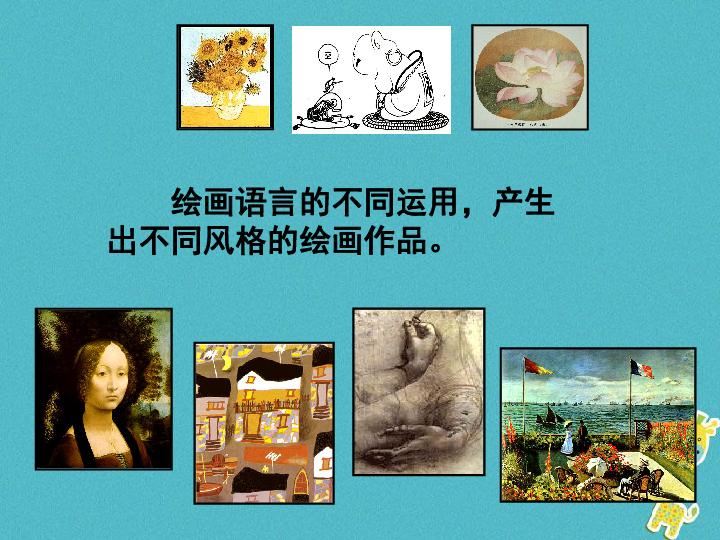 人美版八年级美术下册第1课-绘画的多元化(35张幻灯片)