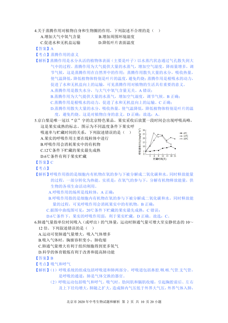北京市2020年中考生物试题(word版含解析)